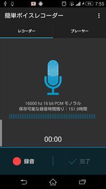 簡単ボイスレコーダー 録音開始画面