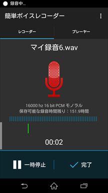 簡単ボイスレコーダー 録音中画面