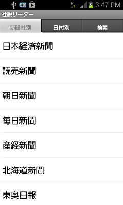 ニュース系Android無料アプリケーション:社説リーダー