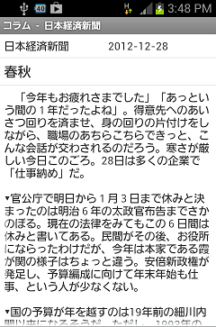 社説リーダー 社説詳細画面