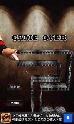電流イライラ棒 3D ゲームオーバー画面