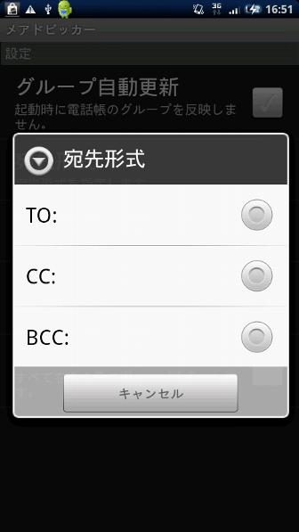 メアドピッカー TO CC BCC選択