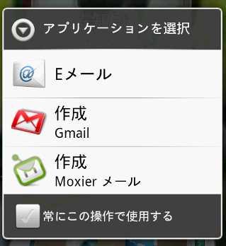 メアドピッカー メール送信アプリ選択