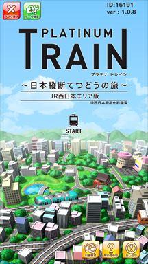 RPGすごろく系Android無料ゲーム:プラチナ・トレイン 日本縦断てつどうの旅