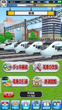 プラチナ・トレイン 日本縦断てつどうの旅 車庫メニュー画面
