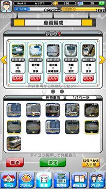 プラチナ・トレイン 日本縦断てつどうの旅 デッキ編成画面