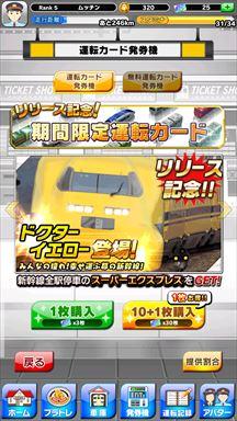 プラチナ・トレイン 日本縦断てつどうの旅 発券機画面