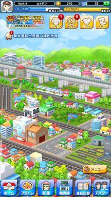プラチナ・トレイン 日本縦断てつどうの旅 ホーム画面
