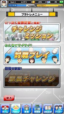 プラチナ・トレイン 日本縦断てつどうの旅 プレトレメニュー画面
