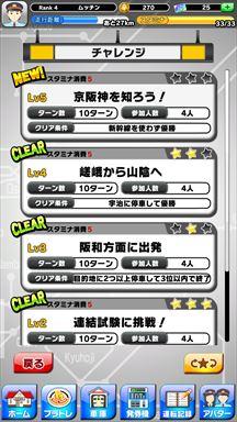 プラチナ・トレイン 日本縦断てつどうの旅 プレトレチャレンジステージ選択画面