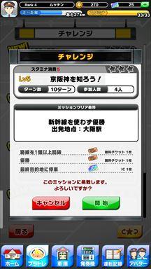 プラチナ・トレイン 日本縦断てつどうの旅 プレトレチャレンジステージ確認画面