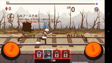 ファンタジーxランナーズ (FANTASYxRUNNERS) ゲーム開始画面