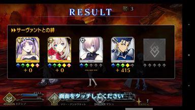 Fate/Grand Order ステージクリア画面2