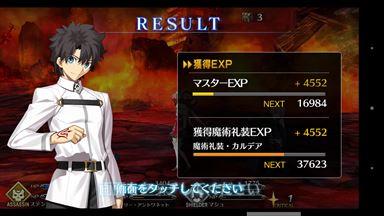 Fate/Grand Order ステージクリア画面3