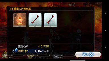 Fate/Grand Order ステージクリア画面4