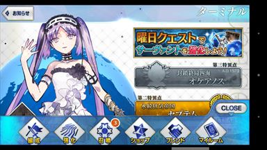 Fate/Grand Order フッタメニュー画面