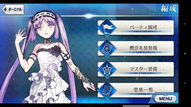 Fate/Grand Order 編成メニュー画面
