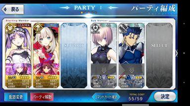 Fate/Grand Order パーティ編成画面