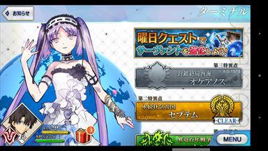 Fate/Grand Order トップ画面