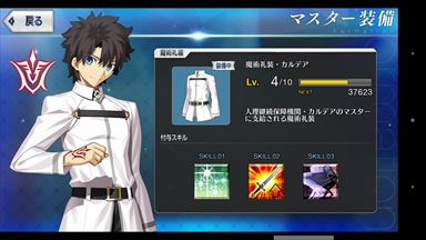 Fate/Grand Order マスター装備画面