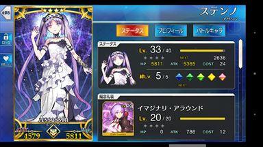 Fate/Grand Order 霊基詳細画面