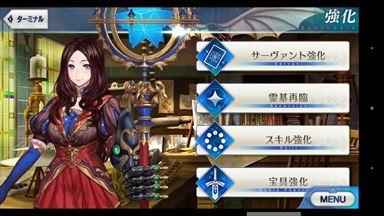Fate/Grand Order 強化メニュー画面