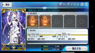 Fate/Grand Order サーヴァント強化画面