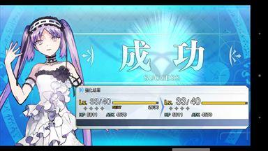 Fate/Grand Order サーヴァント強化成功画面