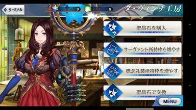 Fate/Grand Order ショップ画面