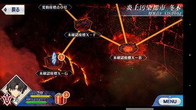 Fate/Grand Order クエストトップ画面