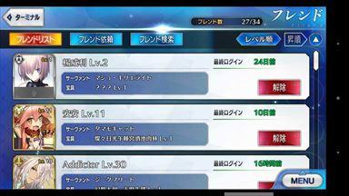 Fate/Grand Order フレンド画面