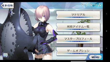 Fate/Grand Order マイルーム画面