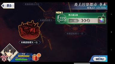 Fate/Grand Order ステージ選択画面