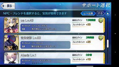 Fate/Grand Order サポート選択画面