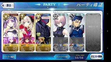 Fate/Grand Order パーティ確認画面