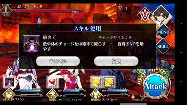 Fate/Grand Order スキル使用画面