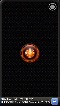 フラッシュライト - Tiny Flashlight スクリーンライト消灯画面