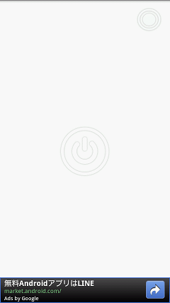 フラッシュライト - Tiny Flashlight スクリーンライト点灯画面