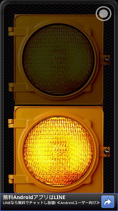 フラッシュライト - Tiny Flashlight 警告ライト点灯画面