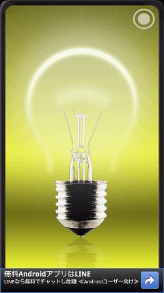フラッシュライト - Tiny Flashlight 電球消灯画面