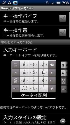 Google 日本語入力 設定画面1