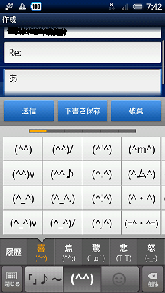Google 日本語入力 入力画面4