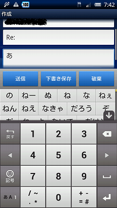 Google 日本語入力 入力画面7