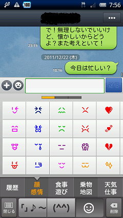 Google 日本語入力 入力画面5