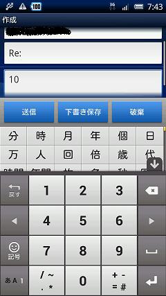 Google 日本語入力 入力画面8