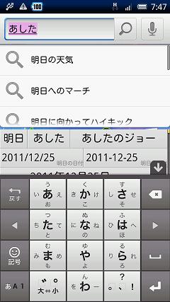 Google 日本語入力 入力画面9