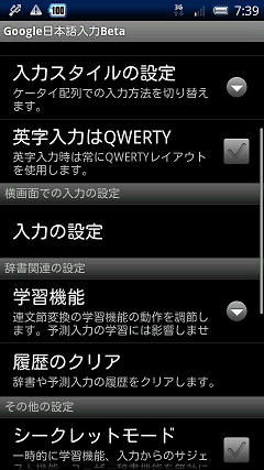Google 日本語入力 設定画面3
