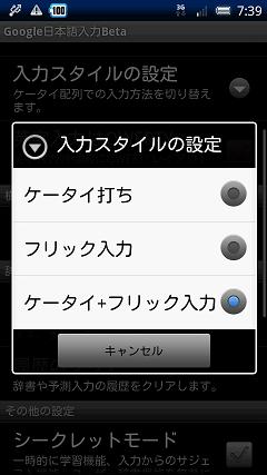 Google 日本語入力 設定画面 入力スタイルの設定