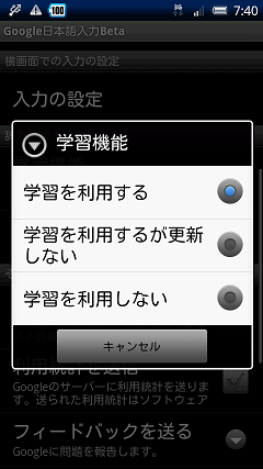 Google 日本語入力 設定画面 学習機能設定