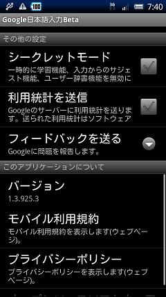 Google 日本語入力 設定画面4